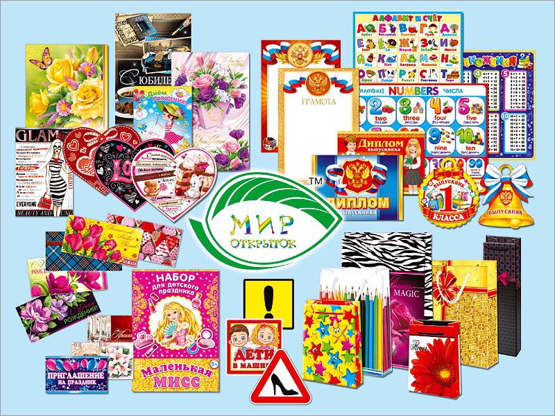 открытки компании мир открыток ассортименте